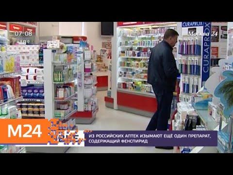Из российских аптек начали изымать еще один сироп от кашля - Москва 24