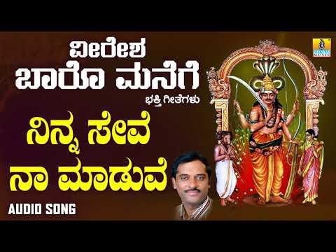 ನಿನ್ನ ಸೇವೆ ನಾ ಮಾಡುವೆ   Veeresha Baaro Manege   K. Yuvaraj   Kannada Devotional Songs   Jhankar Music