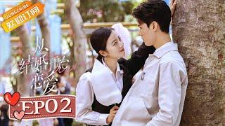 【ENG SUB】《从结婚开始恋爱》第2集 凌睿拒绝和鹿方宁结婚 Begin Again EP02【芒果TV青春剧场】