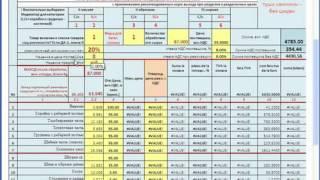 On line калькулятор Расчет цен на мясные полуфабрикаты при разделке