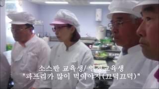 [완주군] 농식품 가공창업 아카데미 제8기 교육 수료식…