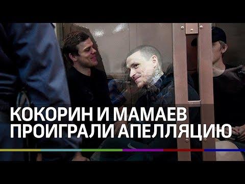 Кокорины и Мамаев едут в колонию: апелляция проиграна