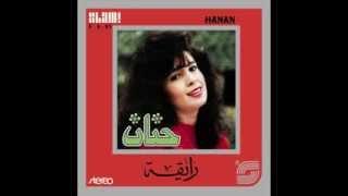 Hanan - Min Badri I حنـان - من بـدري