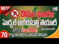 Small business ideas  at home in telugu | Herbal Sticks making business -70