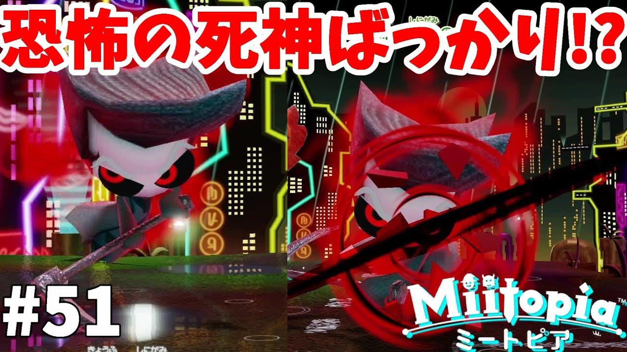 【ミートピア】恐怖の死神が連戦すぎて怖い!ネオンシティ8番街突入!#51【Miitopia switch】