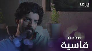 عبد الله يتعرض لصدمة كبيرة بسبب مريم