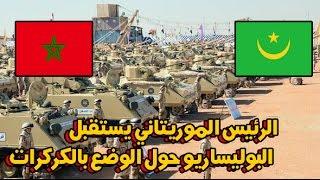الرئيس الموريتاني يستقبل مبعوثا لزعيم البوليساريو حول الوضع بالكركرات .. عاجل