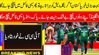 Icc Latset update points table pakistan confirm qualify to the semi final in world cup 2019 latest n