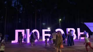Ночь в парке Ёлочки в Домодедово 2017