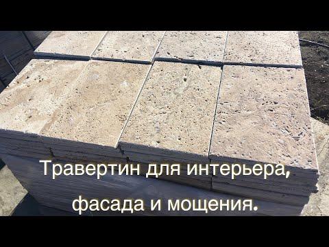 Травертин бежевый камень для интерьера и фасада