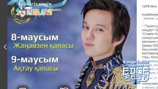 Долгожданные гастроли Димаша Кудайбергенова
