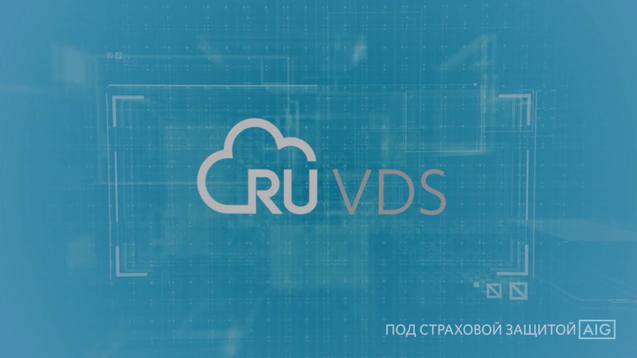 Дата-центр RUVDS