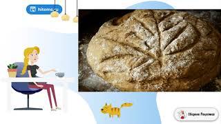 Хлеб ржаной на квасном сусле Рецепты быстрого приготовления