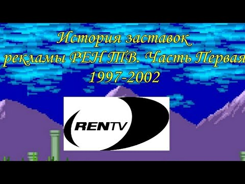 История заставок рекламы РЕН ТВ. Часть Первая. 1997-2002
