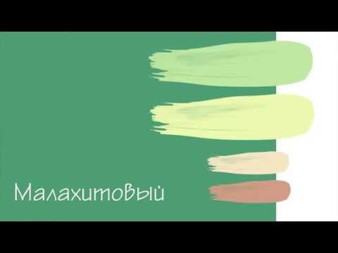 Красивые сочетания цветов. Зеленые цвета