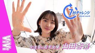 この美少女知ってる⁉︎山田杏奈が初登場!【7秒チャレンジ】