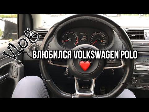Влюбился в volkswagen polo седан, испортил два видео сразу