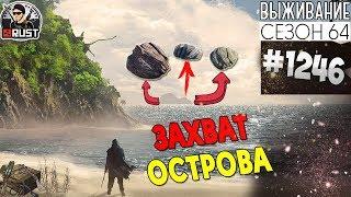 RUST   ЗАХВАТ ОСТРОВА   SURV VAL 64 СЕЗОН 1246