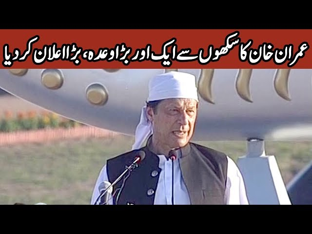 PM Imran Khan speech at Kartarpur Corridor Inauguration | 9 November 2019 | AbbTakk News