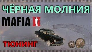 Чёрная Молния в Мафии 2 - Волга умеет летать! Русские машины в мафии