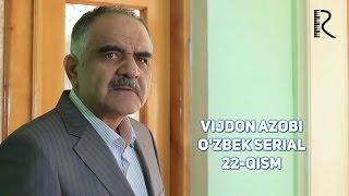 Vijdon azobi (o'zbek serial) | Виждон азоби (узбек сериал) 22-qism