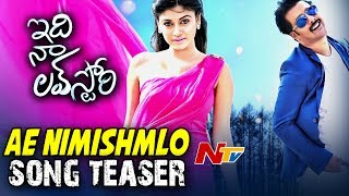 Idhi Naa Love Story Movie Ae Nimishmlo Song Teaser || Tarun, Oviya || NTV