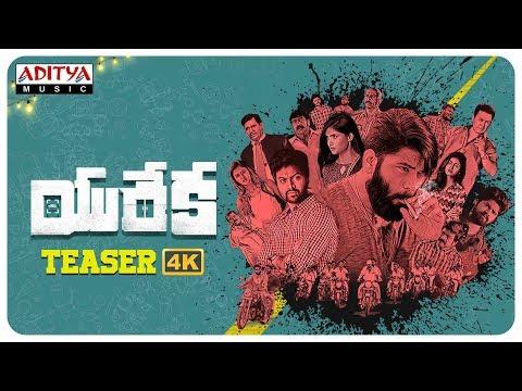 Eureka Official Teaser 4K | Karteek Anand | Shalini Vadnikatti | Munna | Dimple Hayathi | Samiksha