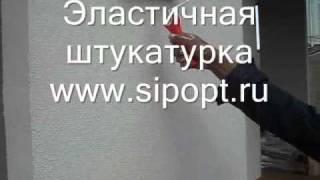 эластичная штукатурка на osb 4.wmv(Фасадная эластичная штукатурка на OSB. Эластичная штукатурка для фасадов. Эластичная штукатурка на сип-пане..., 2011-02-13T08:43:47.000Z)