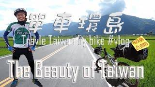 【台灣之美】單車環島帶你看遍台灣美景|See The Beauty of Taiwan By Bike|12 Day's On Bike Vlog|改變工作室|柏格