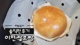 이천쌀호빵 에어프라이어 굽기_솔직리뷰