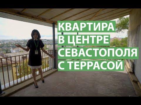 КВАРТИРА В ЦЕНТРЕ СЕВАСТОПОЛЯ