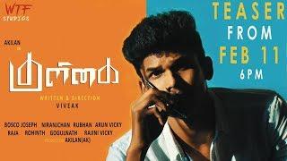 Kuzhigai   New Tamil Short Film Teaser 2020   By Viveak