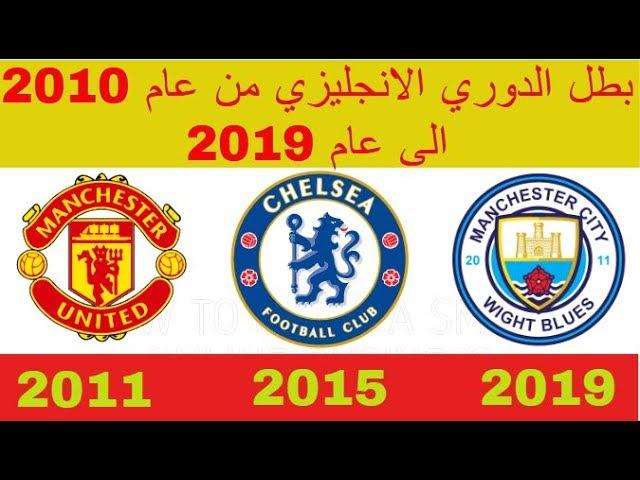 ابطال الدوري الانجليزي الممتاز من عام 2010 الى عام 2019 سيطرة تشيلسي والسيتي Youtube
