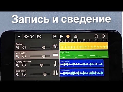 Запись и сведение вокала в GarageBand 2020