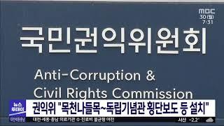 """권익위, """"목천나들목~독립기념관 횡단보도 등 …"""