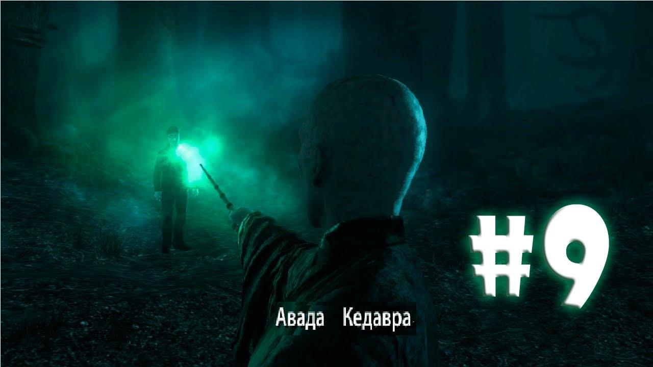 Прохождение Гарри Поттер и Дары Смерти: Часть 2 с Максом ...