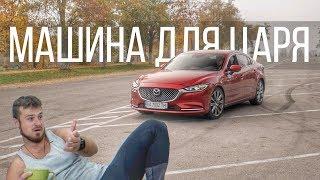 Обзор Mazda 6 2019 | САМЫЙ неправильный обзор автомобиля