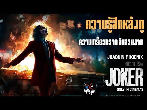 รีวิวหนัง Joker  มืดมนที่สุดใน DC อันตราย รุนแรง เกรี้ยวกราด สลัดความคิดออกจากหัวไม่ได้