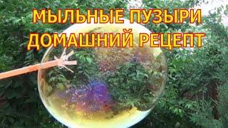 Как сделать мыльные пузыри в домашних условиях. Мыльные пузыри рецепт.