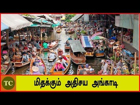 மிதக்கும் அதிசய அங்காடி | Floating Market Bangkok Thailand - Tamil News