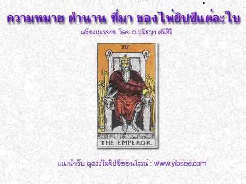 สอนดูดวงไพ่ยิปซี ตำนานของไพ่แต่ละใบ - The Emperor
