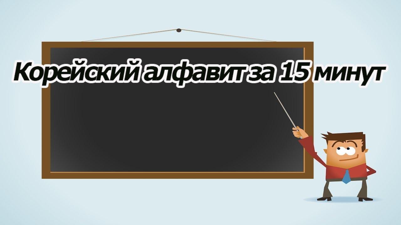 Корейский алфавит за 15 минут с бесплатными прописями [ Уроки корейского от Оли 오!한국어 ]