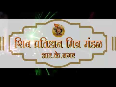 Shivpratishthan Shivajayanti Utsav 2017 (RK Nagar)