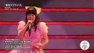 中川かのん starring 東山奈央 - 夏色サプライズ