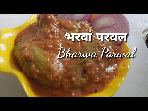Bharwa Parwal || Stuffed Point Gourd Sabji || Thick Gravy Based. भरवां परवल