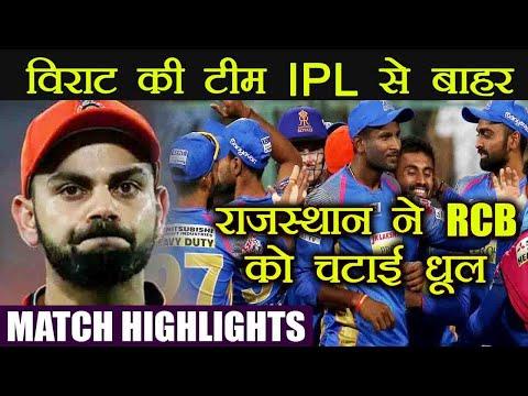 IPL 2018: Rajasthan Royals beat Royal Challengers Bangalore,RCB OUT,Match Highlights|वनइंडिया हिंदी