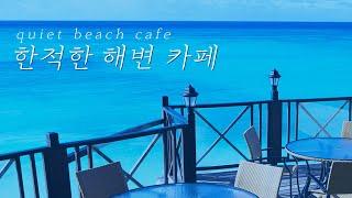 AMBIENCE Ι 한적한 해변 카페? Ι 파도소리,키…