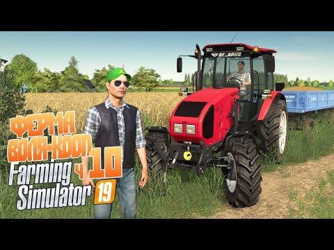Новый трактор на уборочной Строим елеватор? - ч10 Farming Simulator 19 + мод Сезоны