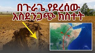 Is Ethiopia splitting in two? A big crack opens up in Gurage Zone Ethiopia Rift Valley