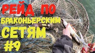 Рейд по браконьерским сетям Часть 9 Турунчук Ясски